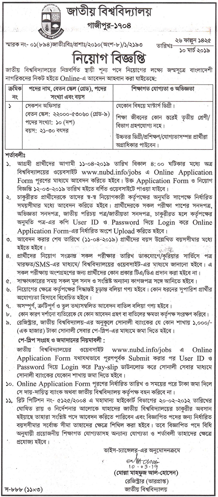 National University Job Circular 2019