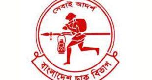 Bangladesh Postal Job Circular