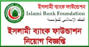 Islami Bank Foundation Job Circular 2019