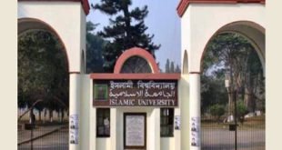 Islamic University Admission Test 2019-20