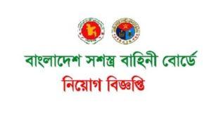 বাংলাদেশ-সশস্ত্র-বাহিনী-বোর্ডে-নিয়োগ
