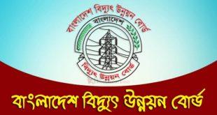 Bangladesh Palli Biddyut Job Circular 2020
