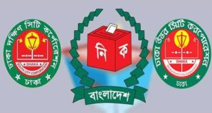 Dhaka City Corporation Election 2020