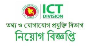 ICT Department Job Circular 2020