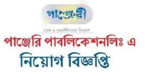 Panjeree Publication Job Circular 2019