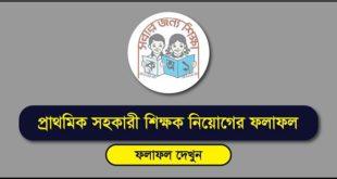 Primary Teacher Viva Result 2019