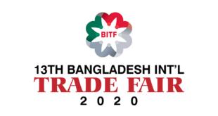 Trade Fair Job Circular 2020