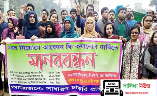 Movement against reduction of Job Application Fees