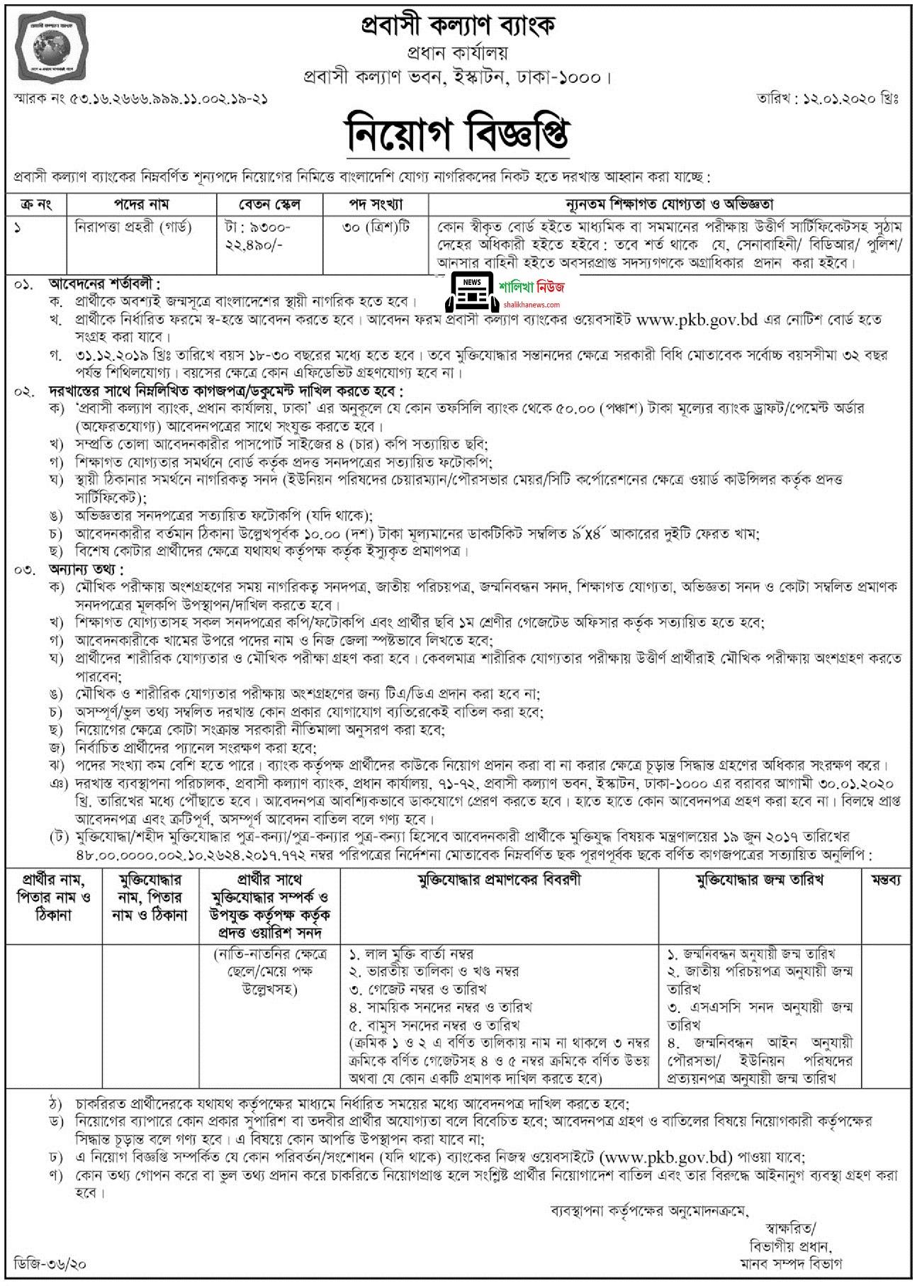 Probashi Kallyan Bank Job 2020