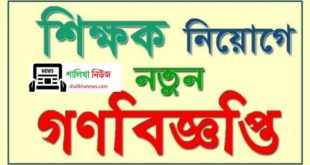 Teachers Job Circular 2020