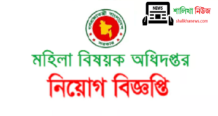 Department of Women Affairs Job Circular 2020