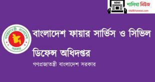 Fire Service & Civil Defense Job Circular 2020