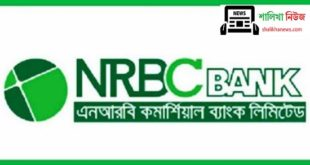 NRBC Bank Job Notice 2020