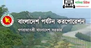 Parjatan Corporation Job Circular 2020