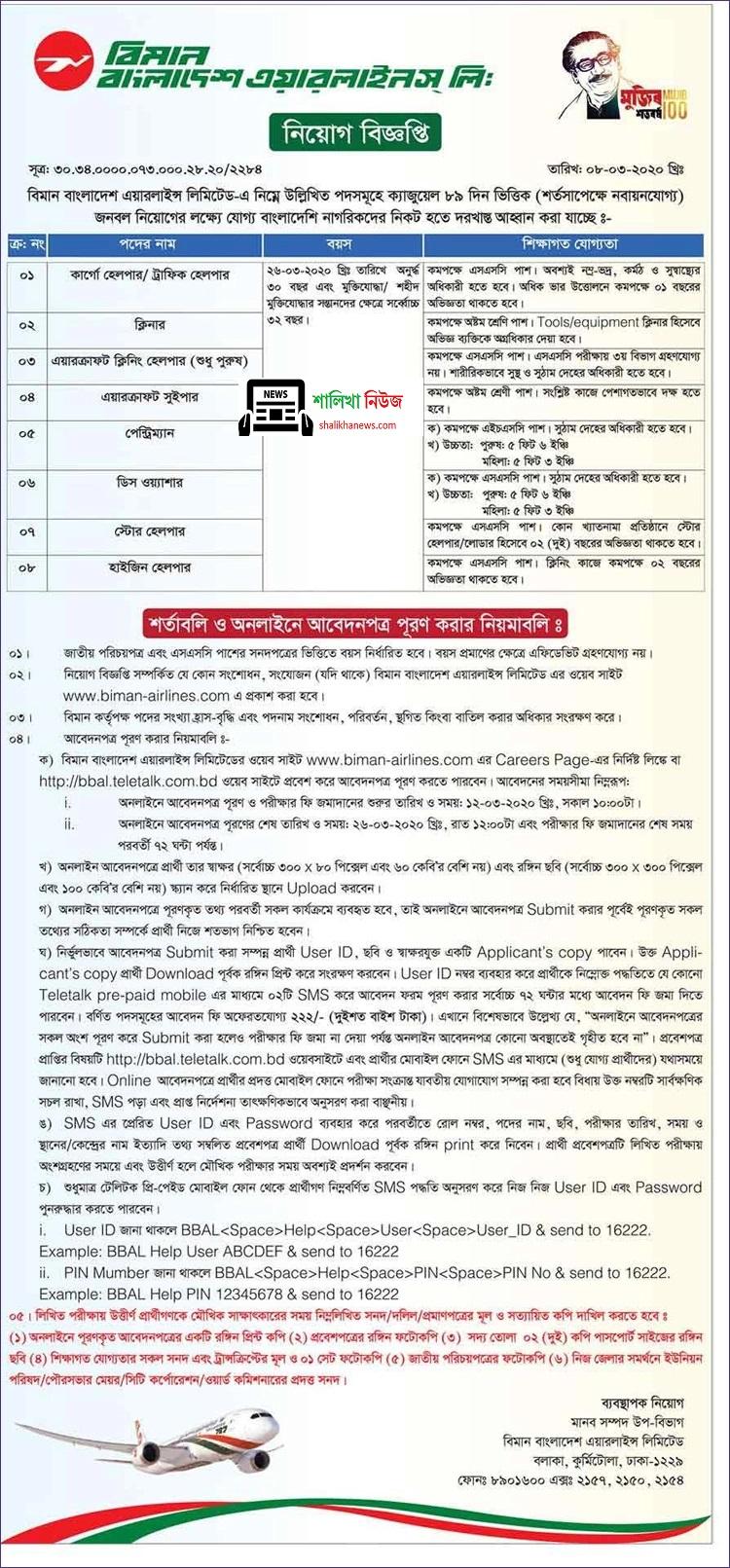Biman Bangladesh Job Circular 2020