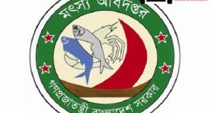 Department of Fisheries Job Circular 2020
