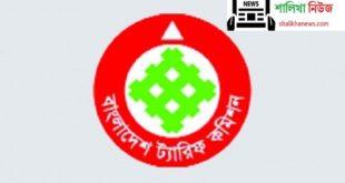 Bangladesh Tariff Commission Job Circular 2020
