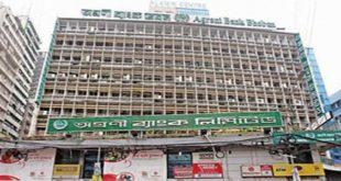 Agrani Bank Ltd Main Branch Lock down