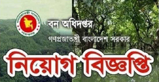 Department of Forest Job Circular 2020