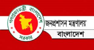 Job News of Bangladesh
