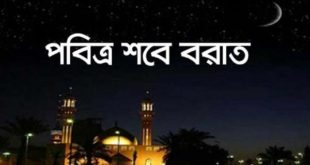 Shab e Barat Next 9th April 2020
