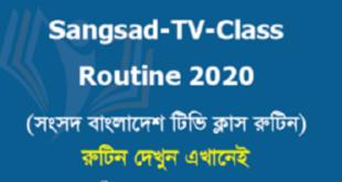 Shangsad TV Class Routine
