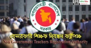 16th NTRCA Result 2020