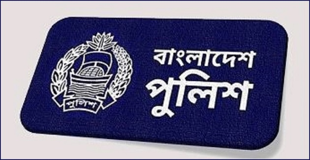 Police Job Circular 2020