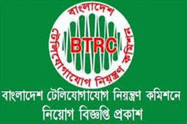 BTRC Job Circular 2018