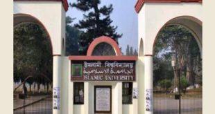 Islamic University Admission Test 2019-20