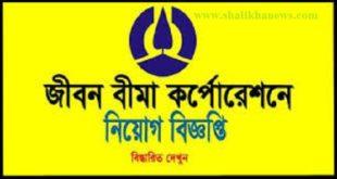 Jibon Bima Corporation Job Circular 2020