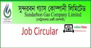 Sundarbans Gas Company Job Circular 2020