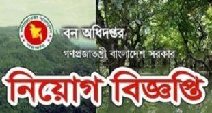 Department of Forest Job Circular 2020