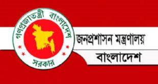 Job News of Bangladesh